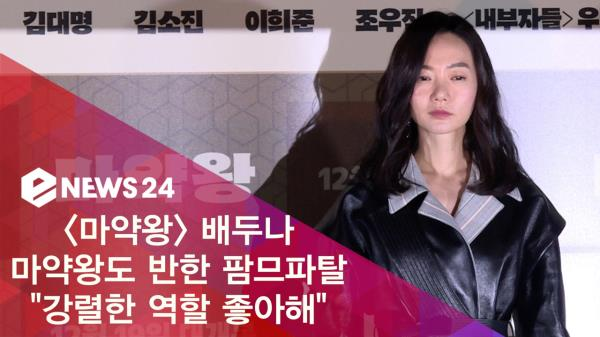 """'마약왕' 배두나, 마약왕도 반한 치명적 매력 """"강렬한 역할 좋아해"""""""