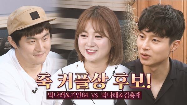 《스페셜》 ★축★ 예능 커플상 후보! 기안84X박나래X김충재