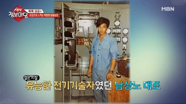 유능한 전기기술자였던 동물농장 남상노 대표