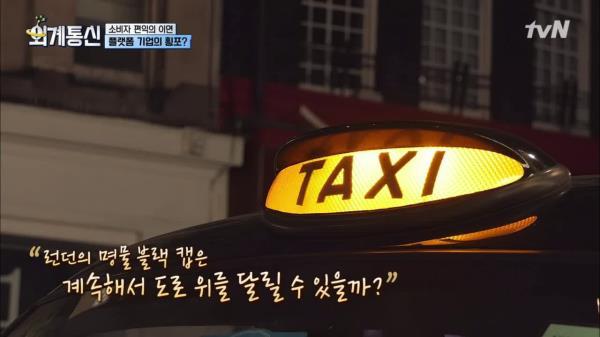 '연봉 1억' 영국 택시 블랙캡 기사는 왜 거리로 나왔나