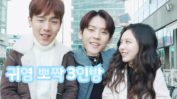 《메이킹》 이민혁·이열음·셔누, 귀염 뽀짝 3인방의 샌드위치 데이트!