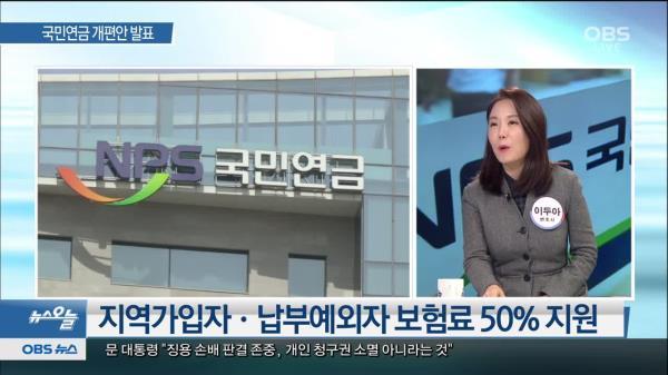 [OBS 뉴스 오늘] 국민연금 개편안 기습 발표