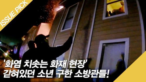 '화염 치솟는 화재 현장' 갇혀있던 소년 구한 소방관들!