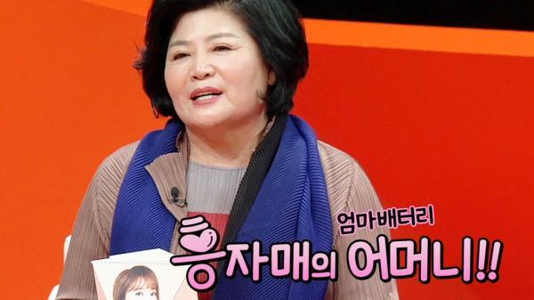 [12월 23일 예고] 흥자매의 엄마 등장 '큰일 난 미우새?'