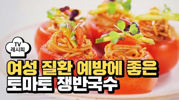 [레시피] 여성 질환 예방에 좋은 '토마토 쟁반국수'