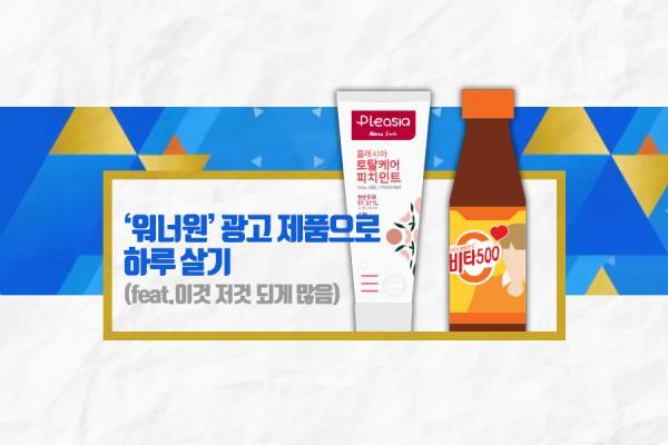 워너원의 위엄…광고 제품만으로 일상 생활 가능!