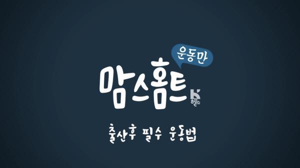 <맘스홈트> 19회 - 출산 후 필수 운동법