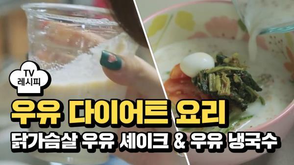 [레시피] 우유 다이어트 요리 '닭가슴살 우유 셰이크 & 우유 냉국수'