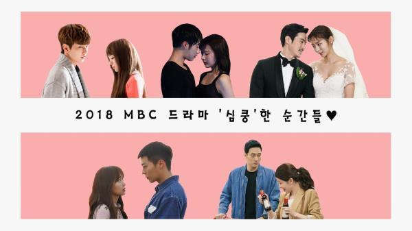 《스페셜》 2018 MBC 드라마 심쿵했던 그 순간들♥ #로봇이아니야 #위대한유혹자 #데릴남편오작두 #이리와안아줘 #내뒤에테리우스