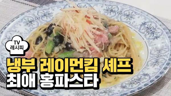 [레시피] 레이먼킴 셰프의 '최애 홍파스타' (냉부 양동근 편)