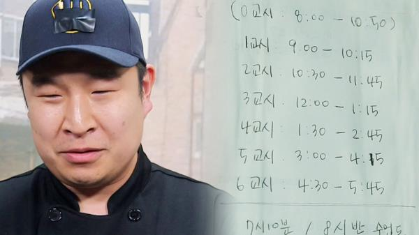 숙대 시간표 적은 버거집의 절실함 '마음의 준비'