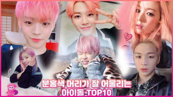지민·강다니엘… 핑크색 머리가 잘 어울리는 아이돌 TOP10