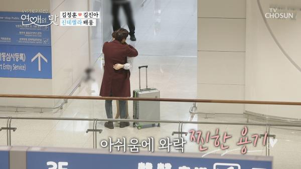 아쉬움에 와락! 찐한 허그! 김정훈♥진아 베스트 장면 탄생!