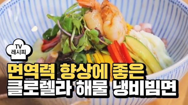 [레시피] 면역력 향상에 좋은 '클로렐라 해물 냉비빔면'