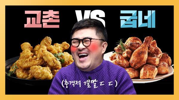 교촌이냐 vs 굽네냐, 업계 1,2위 치킨의 진짜 승자는 뉴긔? [빠들의전쟁 ep02] #잼스터