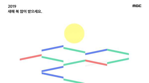 [신년]MBC와 함께 새해 복 많이 받으세요!