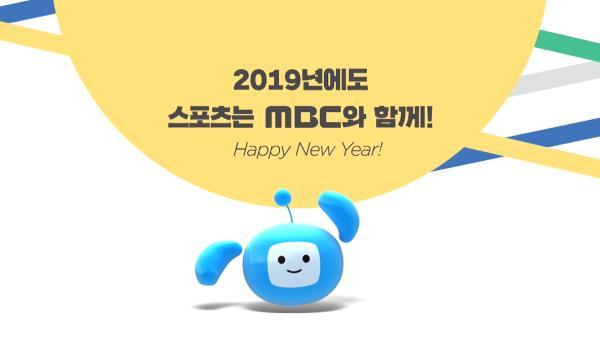 [스포츠] 2019년에도 스포츠는 MBC와 함께 해요!