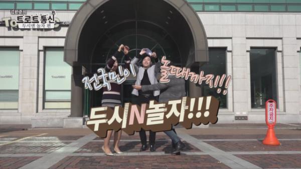 [트로트통신 - 두시엔 놀자(DJ 이충훈,김세아) 인터뷰 에피소드 #4] - 일어나라! 김트통 가족이여!