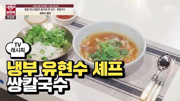 [레시피] 유현수 셰프의 '쌍칼국수' (냉부 박준규 편)