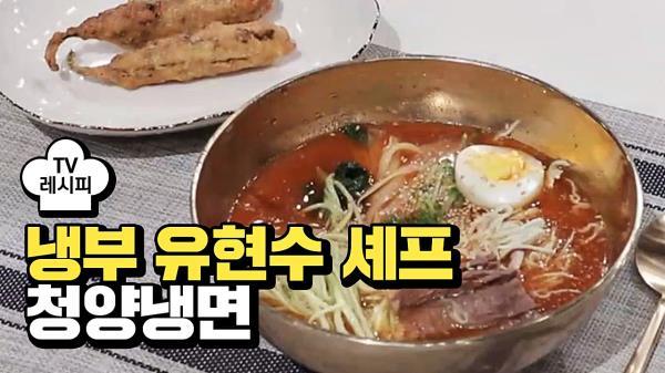 [레시피] 유현수 셰프의 '청양냉면' (냉부 샤이니 민호 편)