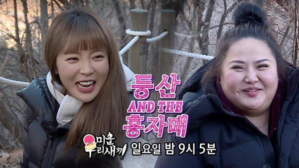 [1월 13일 예고] 홍자매의 다이나믹한 등산 '티격태격'