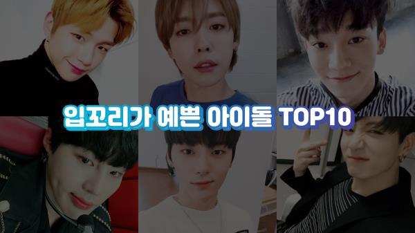 입꼬리가 예쁜 아이돌 TOP10 (강다니엘·정국…)