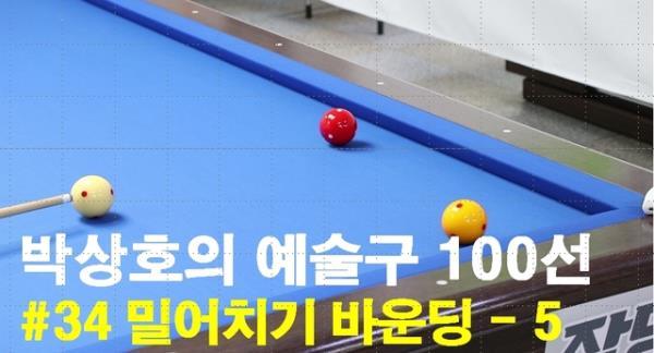 박상호의 예술구 100선 #34 밀어치기 바운딩 - 5