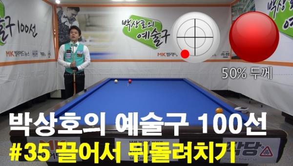 박상호의 예술구 100선 #35 끌어서 뒤돌려치기