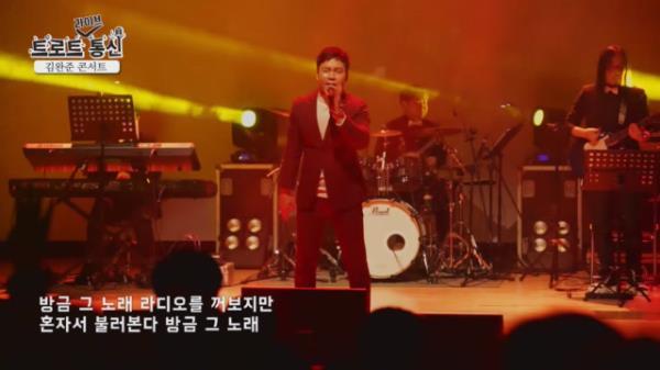 [트로트라이브통신-김완준 콘서트] 김완준-방금 그 노래