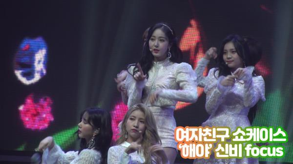 [직캠] 춤선이 아름다운 신비, '해야'도 퍼펙트 퍼포먼스
