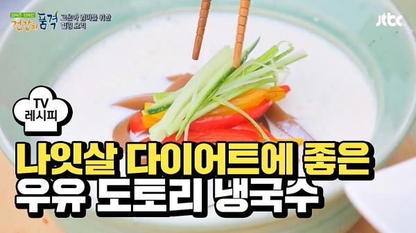 [레시피] 나잇살 다이어트에 딱 맞는 '우유 도토리 냉국수'