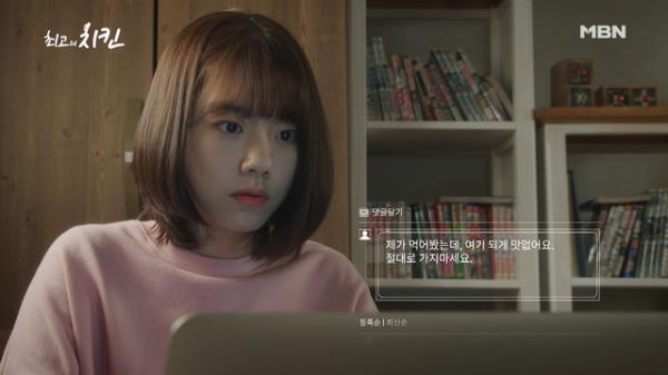 김소혜, '치킨감별사'의 명예를 걸고 악플러와의 키보드 배틀!