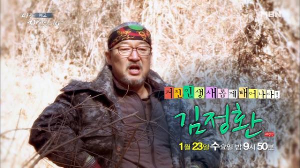 332회 거친 인생 새롭게 태어나다! 자연인 김정환
