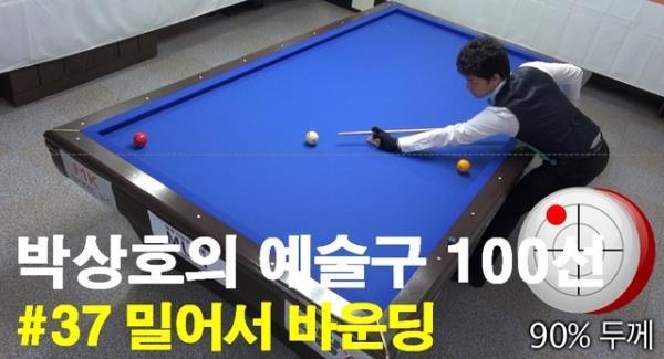 박상호의 예술구 100선 #37 밀어서 바운딩