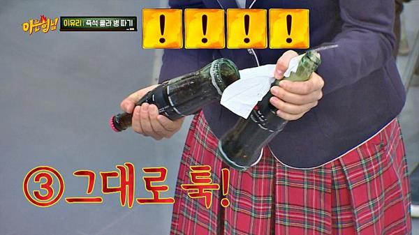 술자리 인싸되는 이유리표 '병뚜껑 따기' 신기술 (WoW)