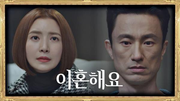 """[선전포고] """"이혼해요"""" 단호한 윤세아에 충격받은 김병철"""