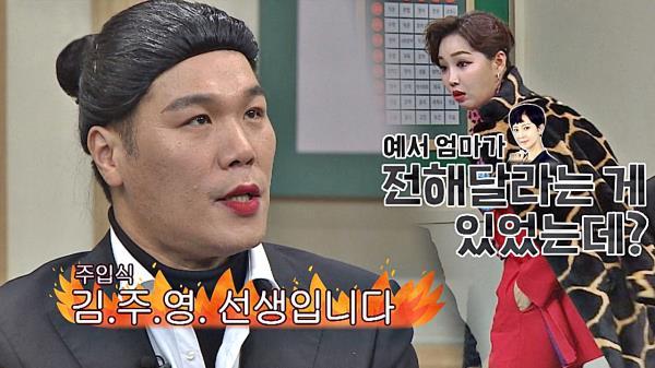 [악역 동창] 김주영쓰앵님을 위한 연민정의 싸대기 선물♨