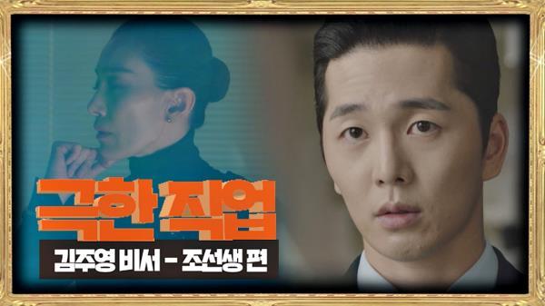 [드라마 읽어주는 여자] 보기만 해도 기 빨리는(?) 극한 직업 - 김주영 비서 '조선생'