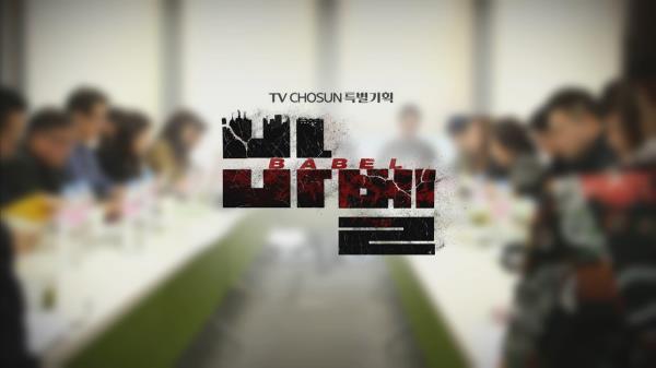 TV CHOSUN 특별기획 '바벨'_2019년 1월 방영예정