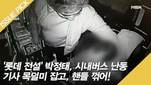 '롯데 전설' 박정태, 시내버스 난동?! 기사 목덜미 잡고, 핸들 꺾어