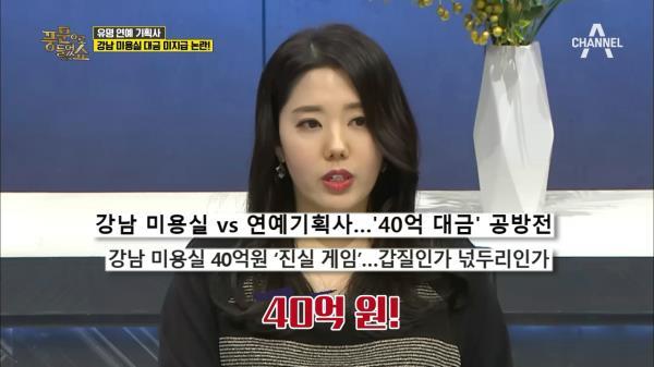 유명 연예 기획사의 '미용실 대금 미지급 논란' 무려 40억 원! (치열한 진실공방)