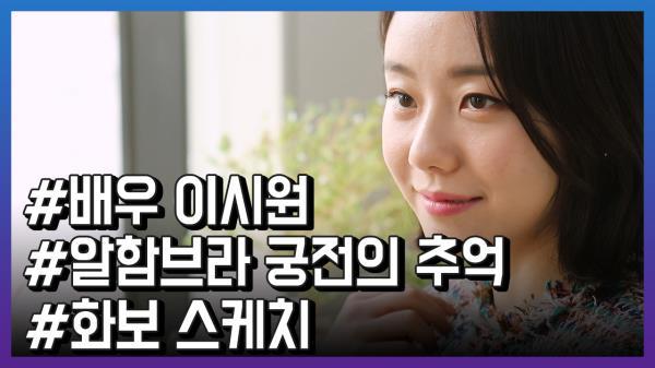 """""""앞으로를 기대해""""...'알함브라 궁전의 추억' 배우 이시원"""