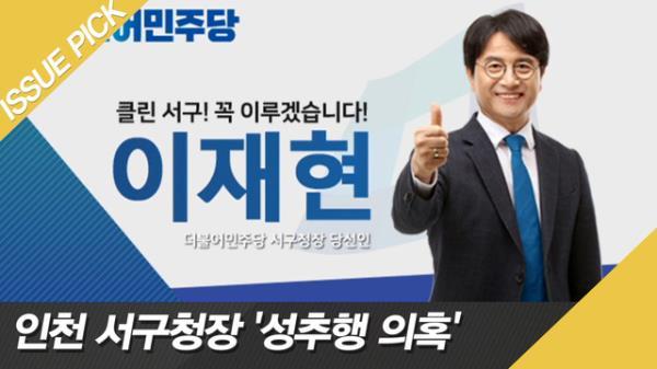 """""""회식자리에서 여직원에 뽀뽀"""" 인천 서구청장 '성추행 의혹'"""