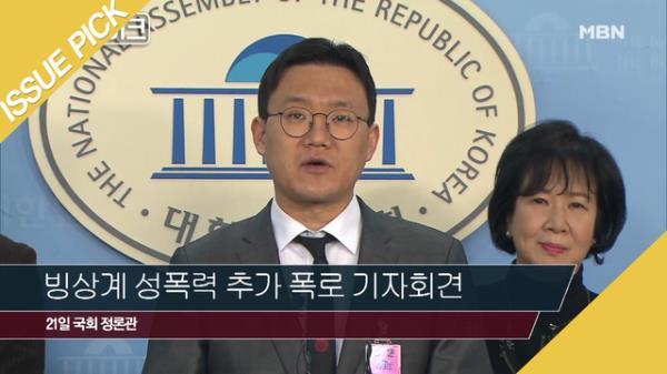 [ON 마이크] 손혜원 의원과 함께하는 빙상계 미투 추가 폭로 [풀영상]