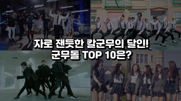 칼군무가 가장 완벽한 아이돌 TOP10