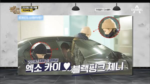 2019년 1호 커플 카이♥제니, 톱 아이돌 커플의 러브 스토리는?