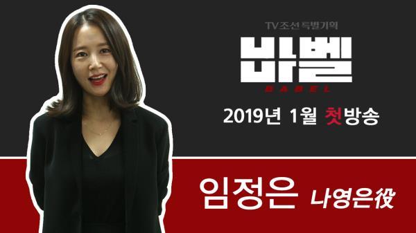 TV CHOSUN 특별기획 '바벨' 나영은 役의 임정은!