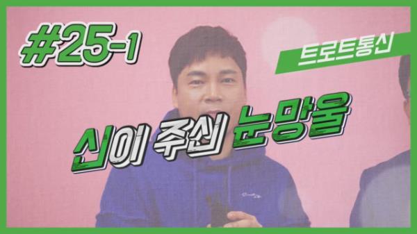 [트로트통신 - 앵콜 킴(김일희) 인터뷰 에피소드 #1] - 신이 주신 눈망울