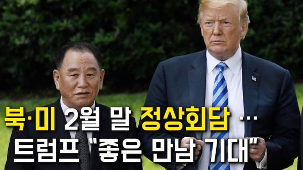 """북·미 2월 말 정상회담 … 트럼프 """"좋은 만남 기대"""""""