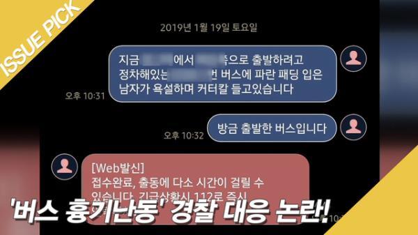 """'버스 흉기난동' 경찰 대응 논란! """"신고자만 찾다가 철수"""""""